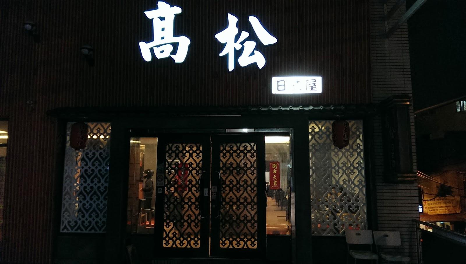 高松日式屋