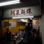 [小吃][台北車站]阿泉麵線