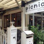 [下午茶] [台大]PICNIC CAFE (野餐咖啡)