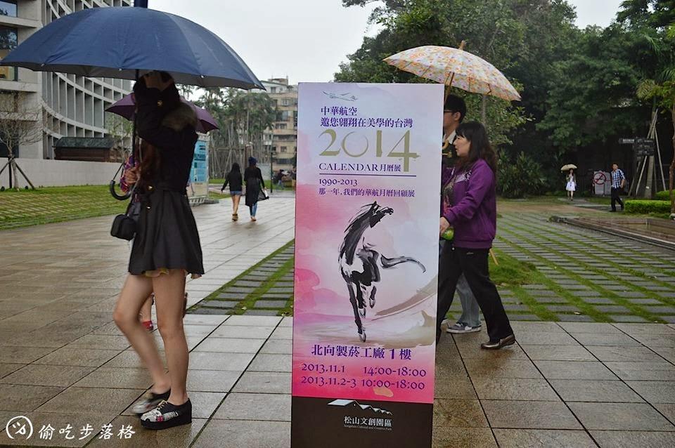 華航月曆回顧展