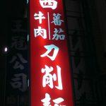 雅璇山西刀削麵