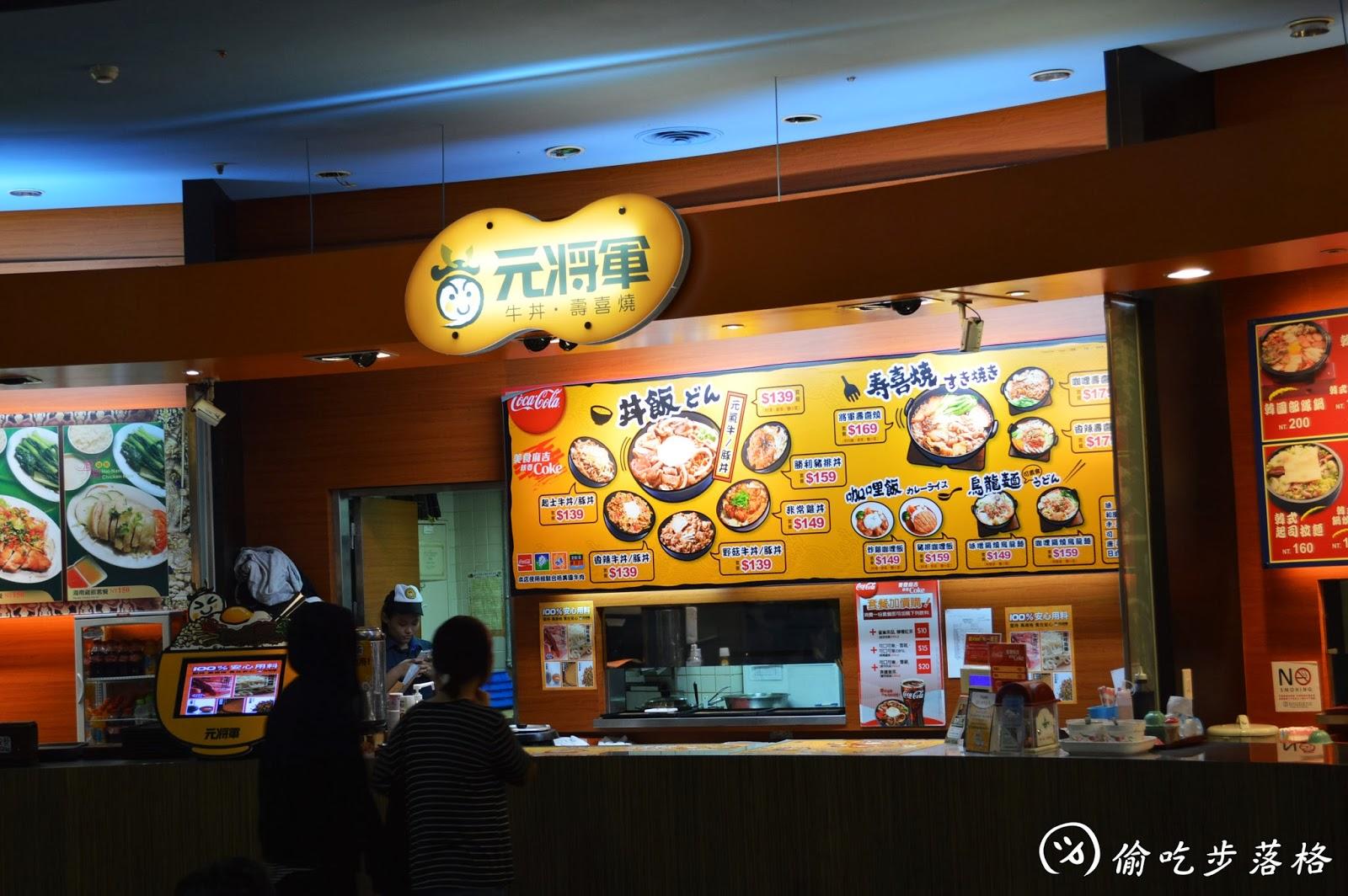 元將軍&滿堂采食尚料理