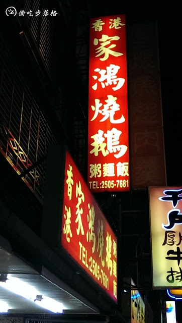 香港家鴻燒鵝