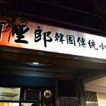 [韓式料理][政大]阿里郎韓國傳統小吃