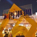 [展覽][華山文創園區]2013香港週在台北華山 - 夢幻香港・祝福飛翔