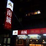 [吃到飽][國父紀念館]南城泰式料理 光復店