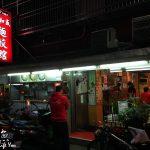 [中式][市政府]雙和盛麵餃館