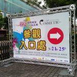 [展覽][世貿一館]2014國際美容化妝品展3/21 - 3/25