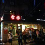 [中式●湯包][南京東路站]犁園湯包館