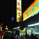 [中式麵食][南機場夜市]阿亮餃子館
