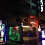 [住宿][礁溪]福岡溫泉汽車旅館