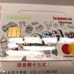 合作金庫 信用卡