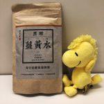 [開箱]悠茶堂 黑糖薑黃水 養生滋補的好飲品