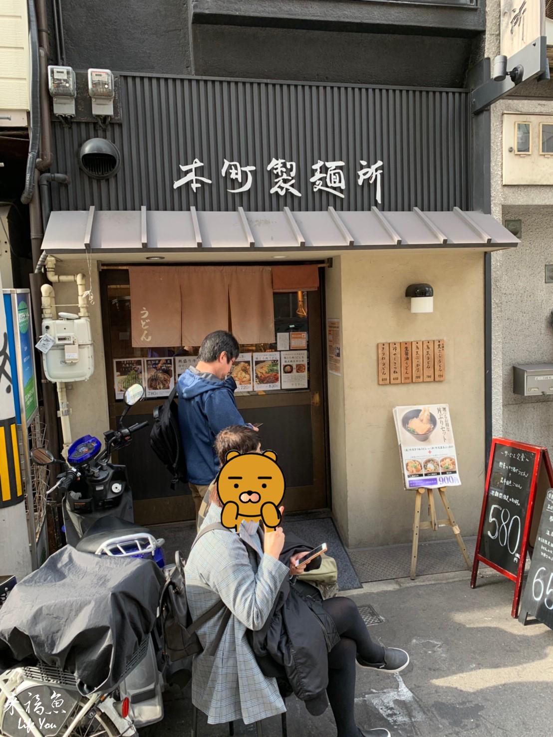 本町製麺所